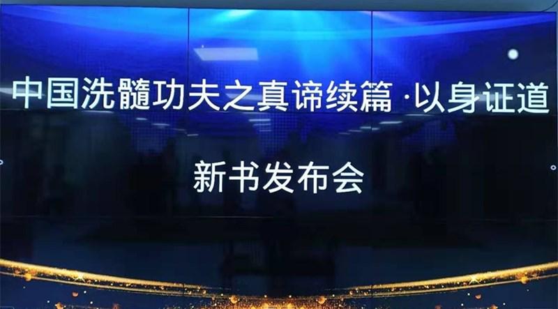 谈清云《中国洗髓功夫之真谛续篇-以身证道》新书发布会现场图集
