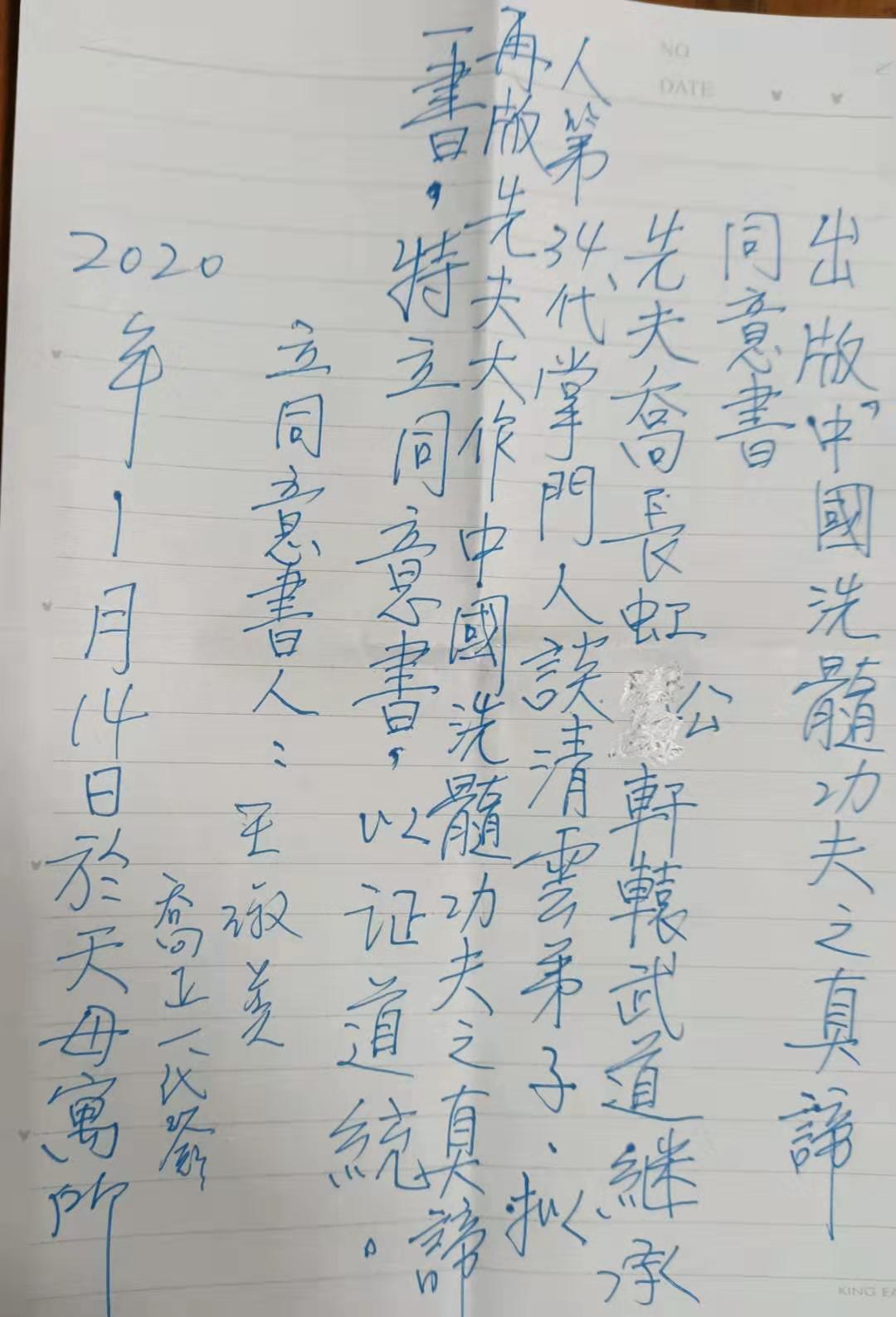谈清云分享台湾以阴吊功(洗髓功)为气功入门之功法大约传自两大主流