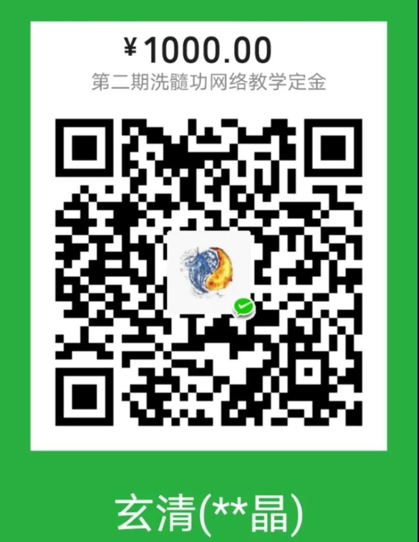 谈清云掌门洗髓功网络教学计划 (第二期)
