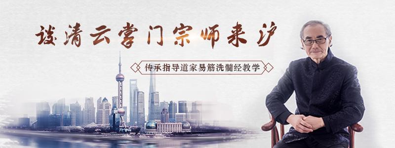 谈清云师父来上海指导洗髓功修炼教学!